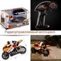 Радиоуправляемый мотоцикл Great Wall Toys 1/10 CVT Race Motorbike