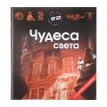 книга  Чудеса светаЭнциклопедия 3D