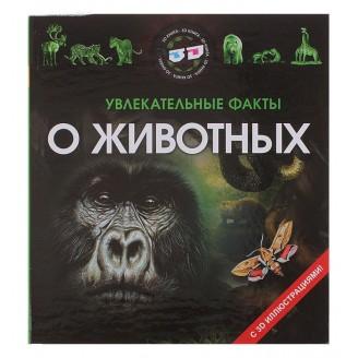 Увлекательные факты о животных Энциклопедия 3D